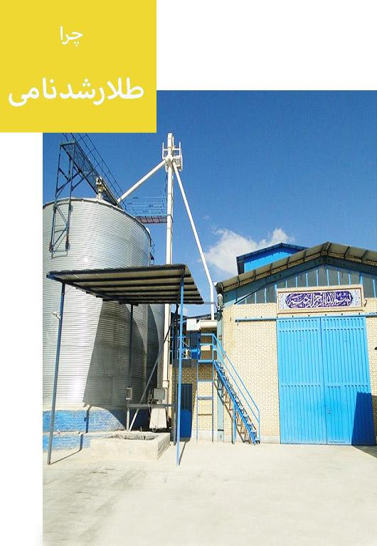 کارخانه طلارشدنامی تولید کننده خوراک دام و طیور و آبزیان